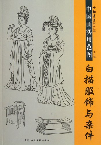 9787532278220: Line Drawing Clothing and Miscellaneous Pieces--Chinese Paintings Practical Cases (Chinese Edition)