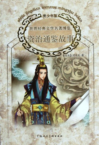 Sima Guang. [Genuine] Comprehensive Mirror story (Youth)(Chinese: SI MA GUANG