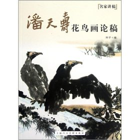 9787532280148: Famous speech: Pan Tianshou Flowers and Birds on the draft(Chinese Edition)