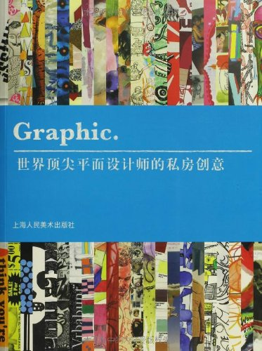 Graphic: Private creativity of the world's leading: MEI GUO )