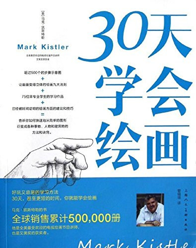 9787532280964: You Can Draw in 30 Days(chinese Edition)