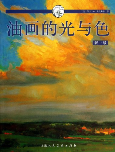 9787532283088: Fill Your Oil Paintings with Light and Color (Chinese Edition)