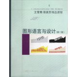 Graphic language and design - ( new edition )(Chinese Edition): WANG XUE QING . ZHENG MEI JING ZHU