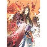 9787532287208: FengYuJiuTian (1)(Chinese Edition)