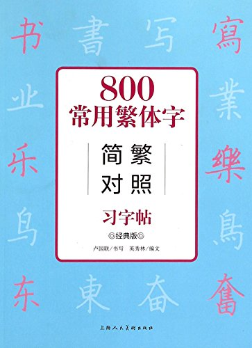 9787532294336: 800 Commonly Used Traditional Chinese Characters Copybook in Both Simplified and Traditional Chinese (Classic Edition) (Chinese Edition)