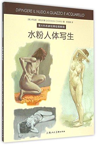 Dipingere Il Nudo a Cuazzo E Acquarello (Chinese Edition)