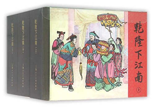 9787532297511: Emperor Qianlong's Visits in South China (Three Volumes) (Chinese Edition)