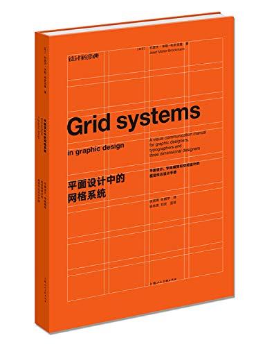 9787532298570: 平面设计中的网格系统(平面设计字体编排和空间设计的视觉传达设计手册)(精)