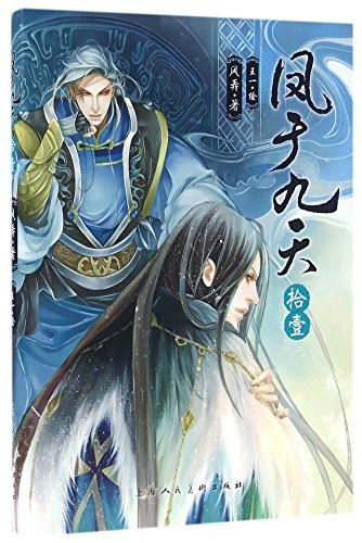 9787532299133: Phoenix in the Sky (11) (Chinese Edition)
