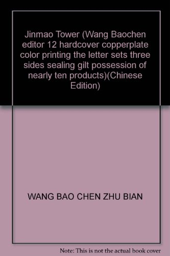Jinmao Tower (Wang Baochen editor 12 hardcover: WANG BAO CHEN