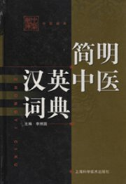 Concise English Chinese Dictionary (hardcover)(Chinese Edition): BEN SHE.YI MING