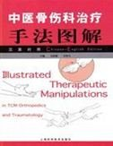 Illustrated Therapeutic Manipulations in TCM Orthopedics and Traumatology (English and Chinese ...