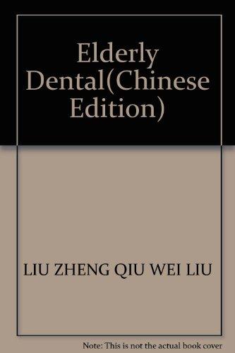 Genuine A16_ Geriatric Dentistry (E-2)(Chinese Edition): QIU WEI LIU . LIU ZHENG BIAN ZHU