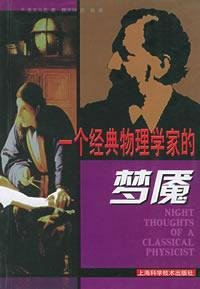 9787532375646: a classical physicist s nightmare(Chinese Edition)