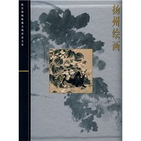 Yangzhou Hui Hua (Paintings by Artists of Yangzhou. The Complete Collection of Treasures of the ...