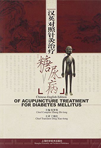 9787532389858: Acupuncture Treatment for Diabetes Mellitus (English & Chinese Edition)