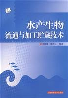 9787532391103: distribution and processing of aquatic Storage Technology(Chinese Edition)