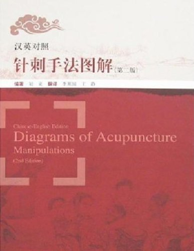 Diagrams of Acupuncture Manipulations (2nd Edition) (English and Chinese Edition): Yan Liu