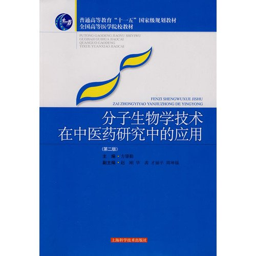 9787532392803: regular higher education planning materials National Eleventh Five-Year National Medical Colleges and teaching techniques of molecular biology In the study of Traditional Chinese Medicine (2nd Edition) (Paperback)(Chinese Edition)