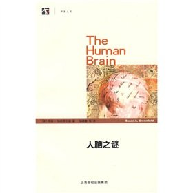 9787532393084: mystery of the human brain