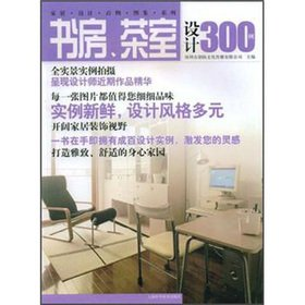 9787532395729: Home design one hundred cases of Atlas Series: study the tearooms design 300 cases(Chinese Edition)