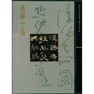 T06 name monument ten items ( Author : Shian Chang ) ( Price: 320 ) ( Press: Shanghai Science and ...
