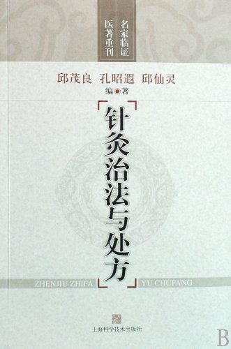 9787532397662: Acupuncture and Moxibustion (Chinese Edition)