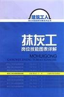 9787532399765: plastering job skills work Detailed charts(Chinese Edition)