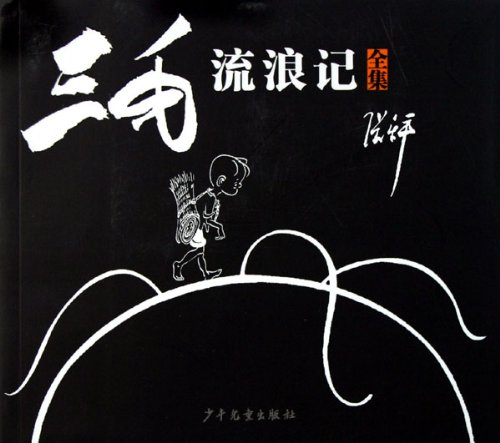 9787532429189: The Winter of Three Hairs (Chinese Edition)