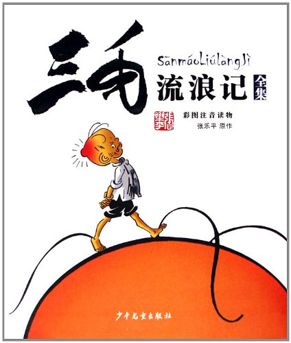 9787532446674: The Winter of Three Hairs (picture books with pinyin) (Chinese Edition)
