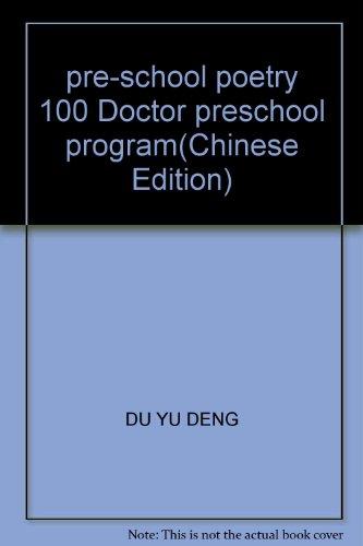 9787532453122: pre-school poetry 100 Doctor preschool program(Chinese Edition)