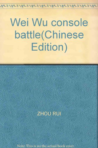 Wei Wu console battle(Chinese Edition): ZHOU RUI