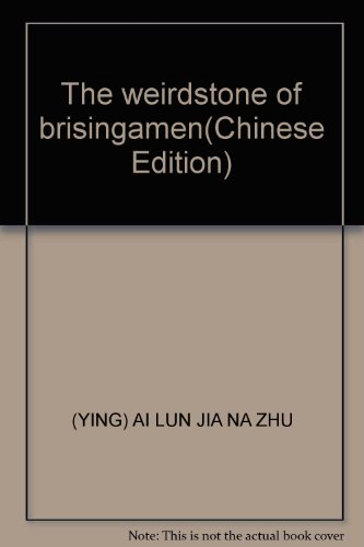 The weirdstone of brisingamen(Chinese Edition): YING) AI LUN JIA NA ZHU
