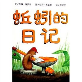 9787532466382: Diary of a Worm (Chinese Edition)