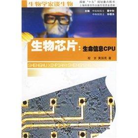 The biochip: Life Info CPU(Chinese Edition): CHENG JING HUANG