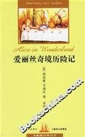 Adventures of Alice in Wonderland(Chinese Edition): LIU YI SI.