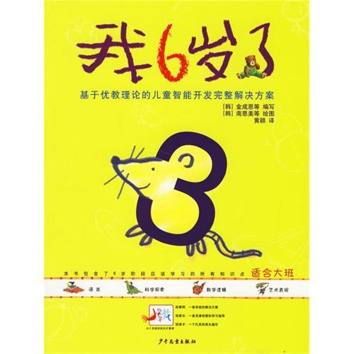 9787532471737: I Am Six Years Old! (Chinese Edition)