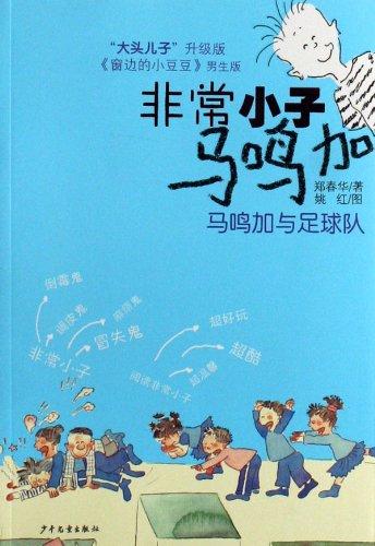Extraordinary Kid Ma Mingjia Ma Mingjia and: zheng chun hua