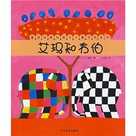 9787532473373: Emma and Weber (fairy tale classic plaid elephant Emma Series)(Chinese Edition)