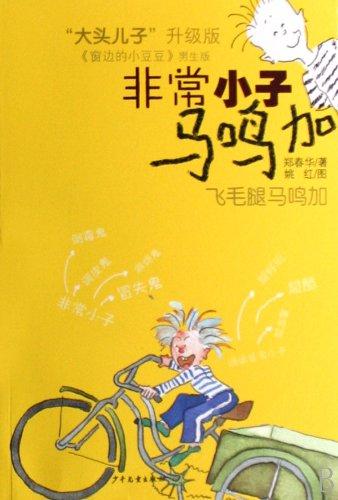 Extraordinary Kid Ma Mingjia Scud Ma Mingjia: zheng chun hua