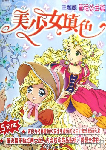 9787532475674: The Gorgeous Girls' Coloring Book-Princess In The Tale (Chinese Edition)
