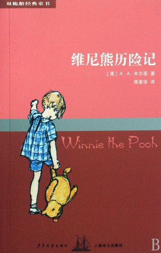 Adventures of Winnie the Pooh(Chinese Edition): YING)A.A. MI ER EN