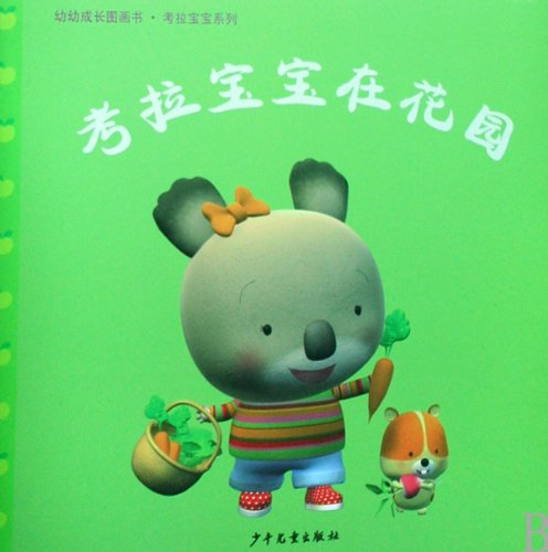 9787532476626: Koala Baby, It's Time for Bath--Kids Picture Book Baby Koala Series (Chinese Edition)