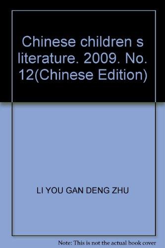 Chinese children s literature. 2009. No. 12(Chinese Edition): LI YOU GAN DENG ZHU