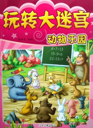 Animal Paradise Fun the maze books Mall genuine Wenxuan network(Chinese Edition): XIE ZE RONG BIAN ...