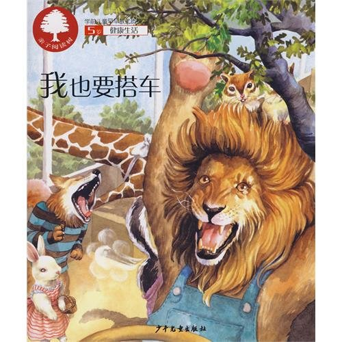 parent-child reading tree. 5 years old (all 10)(Chinese Edition): BEN SHE.YI MING