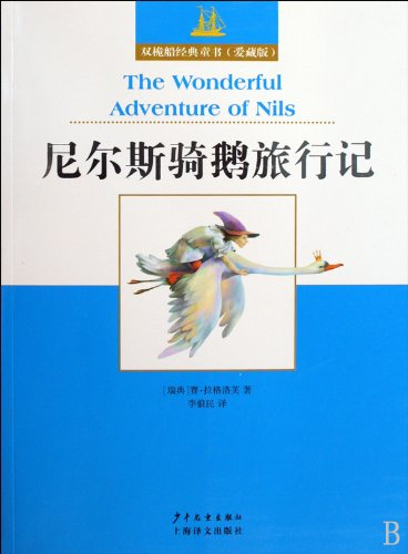 9787532481064: The Wonderful Adventures of Nils (Chinese Edition)