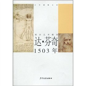 9787532481316: Junior Library of Learned and Elegance·Wandering in Arts Hall Leonard da Vinci in 1503 (Chinese Edition)
