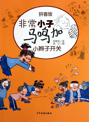 The Very Boy Ma Mingjia Pinyin Version:Small: zheng chun hua