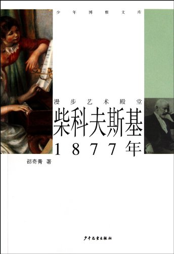 9787532482931: Tchaikovsky 1877--Library of Teenager Bo yaWandering in the palace of art (Chinese Edition)